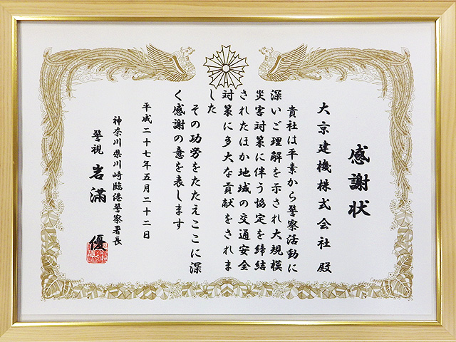 The letter of appreciation from Kawasaki-Rinko Police Station